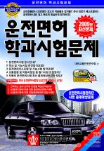 운전면허학과시험문제 (8절) (2006)