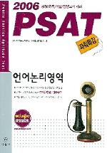 PSAT 파워특강(언어논리영역)