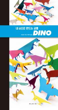 내 손으로 만드는 공룡: Dino