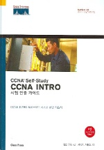 CCNA INTRO 시험 인증 가이드 (CCNA SELF STUDY) (CD-ROM 1장 포함)