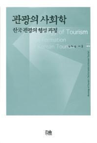 관광의 사회학