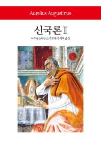 신국론. 2(월드북 251)(양장본 HardCover)