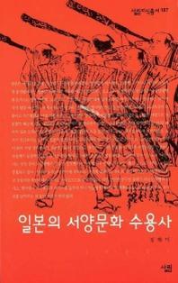 일본의 서양문화 수용사(살림지식총서 187)
