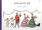 갈색아줌마의 생일(네버랜드 세계의 걸작 그림책)
