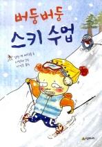 버둥버둥 스키 수업