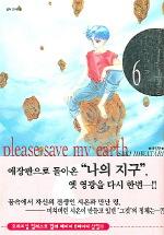 나의 지구를 지켜줘. 6