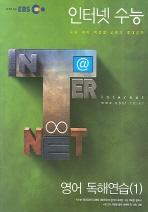 영어 독해연습 1(2007)(EBS 인터넷수능)