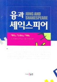 융과 셰익스피어(양장본 HardCover)