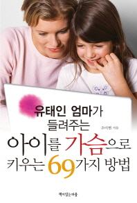 아이를 가슴으로 키우는 69가지 방법(유태인 엄마가 들려주는)