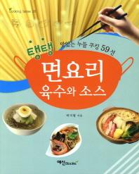 면요리 육수와 소스(탱탱)(Cooking Sense)