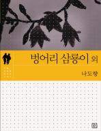 벙어리 삼룡이 외(소설 사진을 만나다 2)