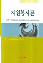 자원봉사론