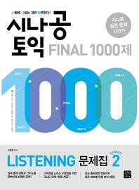 시나공 TOEIC Final 1000제 Listening 문제집 시즌2(시나공 실전 문제 시리즈)