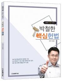 박철한 핵심헌법(2018)