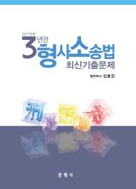 3년간 형사소송법 최신기출문제(2017)