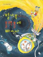 별가족 블랙홀에 빠지다(토토 과학상자 21)