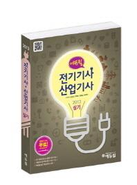 전기기사 산업기사 실기(2013)(에듀윌)