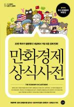 만화 경제 상식사전  /345