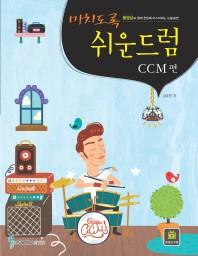 미치도록 쉬운 드럼: CCM 편(스프링)