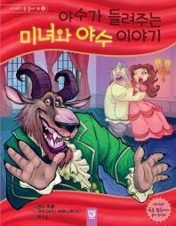 야수가 들려주는 미녀와 야수 이야기(내 얘기 좀 들어 봐 4)(양장본 HardCover)