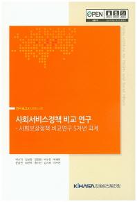 사회서비스정책 비교 연구: 사회보장정책 비교연구 5차년 과제