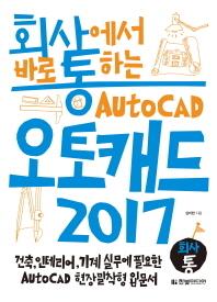 회사에서 바로 통하는 오토캐드 Auto CAD 2017(회사통)