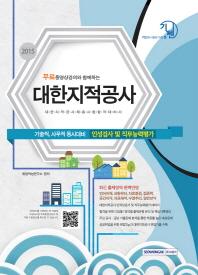 대한지적공사 인성검사 및 직무능력평가(기술직,사무직 동시대비)(2015)