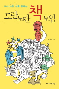 도란도란 책모임 ▼/학교도서관저널[1-240009]