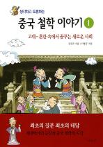 중국 철학 이야기 1