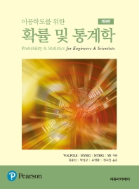 확률 및 통계학(이공학도를 위한)(9판)
