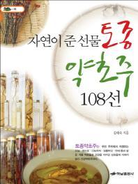 토종약초주 108선(자연이 준 선물)