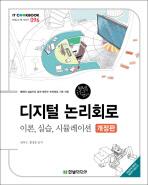 디지털 논리회로: 이론 실습 시뮬레이션(개정판)(IT Cookbook 한빛교재 시리즈 096)