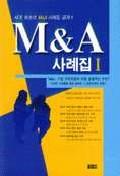 M & A 사례집 1