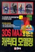 3DS MAX로 만드는 캐릭터 모델링(S/W포함)