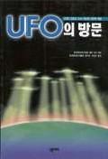 UFO의 방문