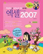 엑셀 2007(취업준비와 실무능력 향상을 위한)(CD1장포함)(심봤다)