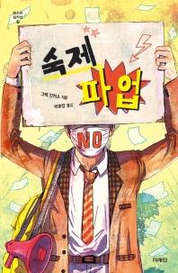 숙제 파업(청소년 걸작선 67)