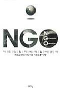NGO 시민의 힘이 세상을 바꾼다
