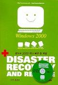 윈도우 2000 재난 복구 및 복원