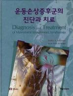운동손상 증후군의 진단과 치료(양장본 HardCover)