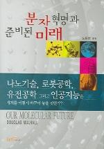 분자혁명과 준비된 미래 / 소장용, 최상급