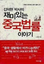 재미있는 중국법률 이야기(김덕현 박사의)
