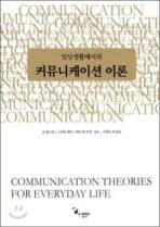 커뮤니케이션 이론(일상생활에서의)(양장본 HardCover)