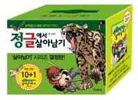 정글에서 살아남기 세트(전10권)