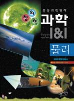 물리(창의력과학 I&I)(중등과학영재)(개정판)