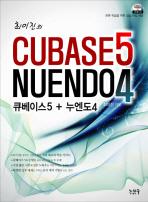 큐베이스5 + 누엔도4(CD1장포함)