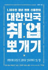 대한민국 취업 뽀개기(1000만 청년 멘토 신용한의)