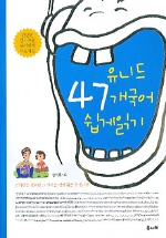 유니드 47개국어 쉽게 읽기