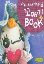 나의 사랑스러운 꼬매기 BOOK
