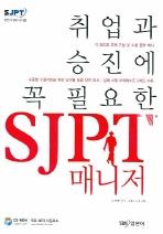 SJPT 매니저(취업과 승진에 꼭 필요한)(CD1장포함)
